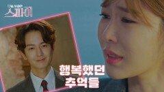 """임주환과의 추억을 떠올리며 눈물 쏟는 유인나 """"여보 미안해..."""", MBC 201216 방송"""
