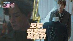 임주환이 살아있다?! 임주환에게 사인을 보내는 문정혁, MBC 201216 방송