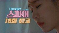 """[16회 예고] """"괜찮아, 나는 완주했고 너는 달려 끝까지."""", MBC 201216 방송"""