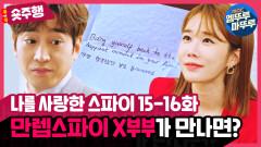[엠뚜루마뚜루] 15-16화 #숏주행 : 만렙 스파이🤠문정혁X유인나에게 산업스파이쯤은 식은 죽 먹기🥣 (MBC 201216 등 방송)