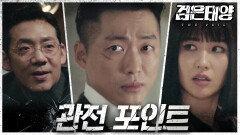 한국형 액션 블록버스터?! 검은태양 관전 포인트, MBC 210725 방송