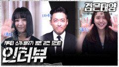 배우 남궁민 X 박하선 X 김지은이 소개하는 드라마 검은태양!, MBC 210725 방송