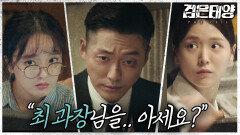 """""""내선 번호 좀 볼 수 있을까?"""" 남궁민의 한마디에 얼어붙은 사무실, MBC 210925 방송"""