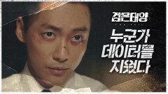 마지막으로 비상연락을 받은 사람의 데이터를 요청하는 남궁민!, MBC 210925 방송