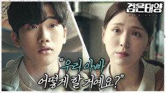 """""""어차피 누나도 마찬가지 아니에요?"""" 쉽게 말을 잇지 못하는 김지은, MBC 210925 방송"""