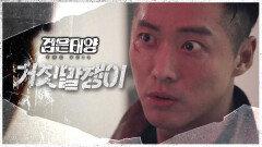 """""""지켜주겠다고 약속했으면서..."""" 조각난 기억 속, 혼란스러운 남궁민, MBC 210925 방송"""