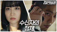 """[충격 엔딩] 마지막 연락을 받은 사람? """"그 사람 이름이.."""", MBC 210925 방송"""