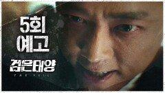 """[5회 예고] """"그들은 네가 찾을 수 있는 상대가 아니야"""", MBC 211001 방송"""