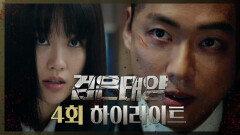[검은태양] 4회 하이라이트, MBC 210925 방송
