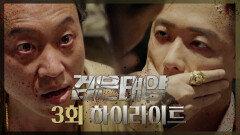 [검은태양] 3회 하이라이트, MBC 210924 방송