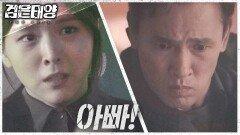 """유오성 앞에 뛰어든 김지은! """"아빠... 나 기억 안 나?"""", MBC 211022 방송"""