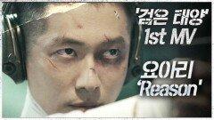(스페셜_1ST MV)'검은 태양' 요아리 'Reason', MBC 211023방송