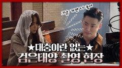 《메이킹》 지혁 & 제이에게 대충이란 없다! 검은태양 촬영 현장 비하인드!, MBC 211022 방송