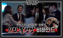 (비하인드_11회) '검은 태양' 오늘도 검태즈는 명랑발랄화기애애~ 이렇게 쨈나는 현장 봤어???, MBC 211022 방송