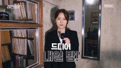 막방 D-1 내일 밤 <검은 태양> 마지막 방송 기대해주세요!, MBC 211022 방송