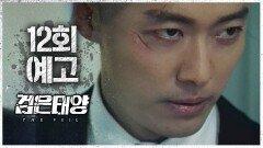 """[12회 예고]""""백모사.. 넌 내가 반드시 잡는다"""", MBC 211023 방송"""