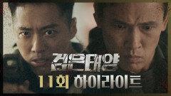 [검은태양] 11회 하이라이트, MBC 211022 방송