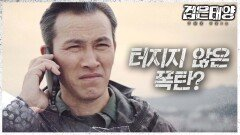 """터지지 않은 폭탄?! """"아무 의미 없는 살육은 내가 원하는 게 아니야"""", MBC 211023 방송"""