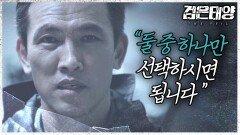 """유오성의 인질극?! """"숫자들을 구할 것이냐, 아니면 생명을 구할 것이냐"""", MBC 211023 방송"""