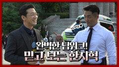 《메이킹》 믿고 보는 한지혁, 이제는 완벽한 팀워크까지!(feat. 동균), MBC 211023 방송