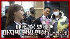 《메이킹》 이 케미 이대로 못 보내! 검은태양 눈물의 마지막 촬영 현장!(+종영 소감), MBC 211023 방송