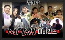 (비하인드_최종회) 눈물과 웃음이 함께 했던 '검은 태양' 마지막 촬영현장 비하인드 지금 공개합니다!, MBC 211023 방송