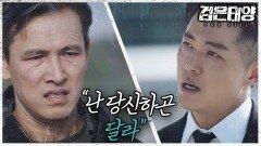 """폭주하는 유오성을 막으려는 남궁민! """"아무도 날 막을 수 없어"""", MBC 211023 방송"""