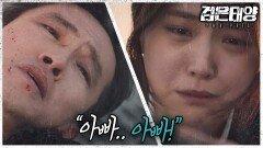 """유오성의 죽음에 오열하는 김지은 """"아빠...!"""", MBC 211023 방송"""