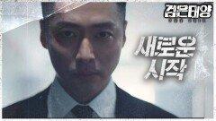 [마지막엔딩] 5년 후.. 과거를 뒤로하고 다시 시작하는 남궁민!, MBC 211023 방송