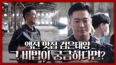 《메이킹》 액션 맛집 검은태양! 그 비법이 궁금하다면?, MBC 211022 방송