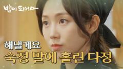 """""""벌써 배터리가 다 됐니?"""" 강다현을 쥐락펴락하는 김혜옥 , MBC 210406 방송"""