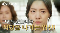 궁궐에 전달된 의문의 투서, 식당을 나가고 마는 정우연!, MBC 210406 방송