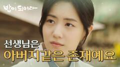 """""""선생님은 제게 아버지 같은 분이니까요."""" 김정호에게 진실을 알리는 정우연, MBC 210406 방송"""