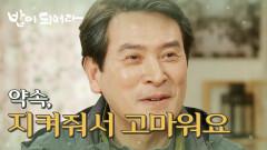 """""""약속을 지켜줘서 고마워요."""" 정우연 걱정 때문에 밥집에 찾아온 남경읍, MBC 210406 방송"""