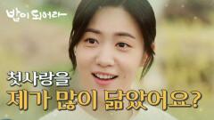 """""""고기는 언제 나와요?"""" 정우연의 말에 누군가를 떠올린 남경읍, MBC 210406 방송"""