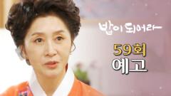 """[59회 예고] """"지금부터 내가 시키는 대로 해라."""" , MBC 210407 방송"""