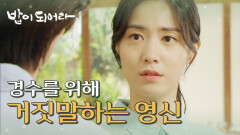 """""""엄마가 한 말 사실이에요?"""" 재희 앞에서 거짓말을 하는 정우연..!, MBC 210608 방송"""