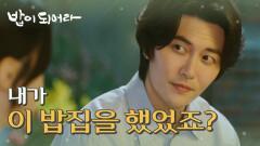 """""""내가 이 밥 집을 했었죠?"""" 더듬더듬 기억을 찾아가는 재희, MBC 210609 방송"""
