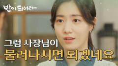 """""""그럼 사장님이 물러나시면 되겠네요."""" 뻔뻔한 김혜옥에게 당당하게 맞서는 정우연, MBC 210609 방송"""