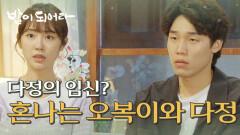 강다현이 임신을...? 오영실에게 꾸중 듣는 조한준&강다현, MBC 210609 방송