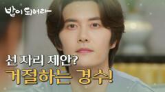 """""""이미 사랑하는 사람 있습니다."""" 선 자리 제안을 거절하는 재희, MBC 210609 방송"""