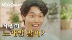 """수험 스트레스 폭발한 조한준! """"다 같이 노래방 갈까?"""" ♪♬, MBC 210617 방송"""