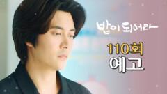 """[110회 예고] """"사람이 나이가 들면 이별이 제일 힘들어."""", MBC 210618 방송"""