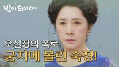 """출생의 비밀을 모두 폭로하는 오 실장에 궁지에 몰린 김혜옥,""""지금 무슨 헛소리를 하는 거예요?"""", MBC 210617 방송"""