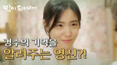"""""""사귀자고 사랑고백도 하시고, 결혼하자고 프러포즈도 하셨거든요"""", MBC 210618 방송"""