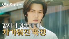 김혜옥을 찾아간 재희, 그러나 재희를 차갑게 대하는 김혜옥, MBC 210618 방송