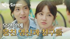 오랜만에 나들이를 떠난 떠난 4인방! 각자의 꿈을 응원하는 친구들, MBC 210618 방송