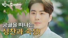 드디어 궁궐을 떠나는 김혜옥과 이루, 정우연의 마지막 인사!, MBC 210618 방송