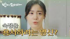 남경읍에게 부탁을 한 정우연! 김혜옥을 용서하려는 정우연?, MBC 210618 방송