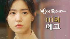 """[111회 예고] """"그 순간부터 고통이 시작된거지"""", MBC 210621방송"""